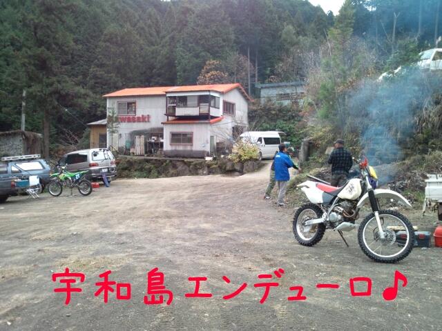 宇和島エンデューロ